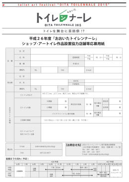 (ショップ・アートイレ) (PDF:136KB)