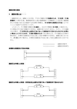 通勤災害の認定基準(PDF:190KB)