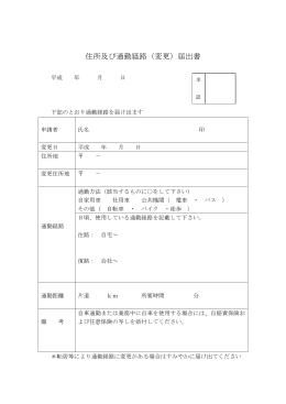 住所及び通勤経路(変更)届出書