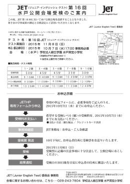 水戸公開会場受検のご案内 第 16 回 - JET(ジュニア イングリッシュ テスト)