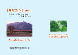 「あなたへ」(No.1)