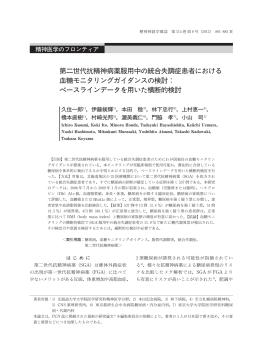 全文PDF - 精神神経学雑誌オンラインジャーナル