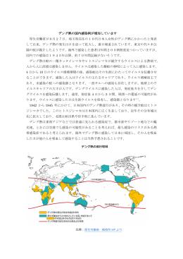 デング熱の国内感染例が増加しています 厚生労働省が8月27日、埼玉