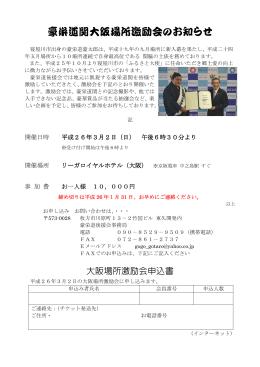 豪栄道関大阪場所激励会のお知らせ - 豪栄道後援会の公式ホームページ