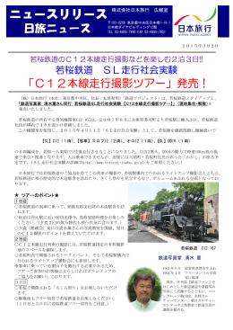 「C12本線走行撮影ツアー」発売!