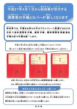 秋田県 では、手帳 をお持 ちの方 のプライバシーに配慮 するなどの 目的
