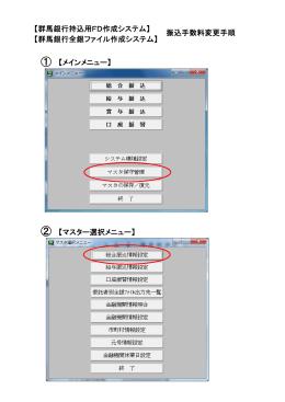 【群馬銀行持込用FD作成システム】 【群馬銀行全銀ファイル作成