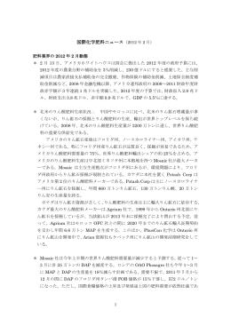 国際化学肥料ニュース(2012 年 2 月)