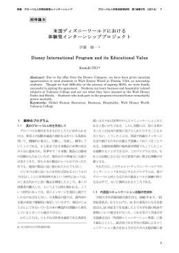 7〜12 - グローバル人材育成教育学会