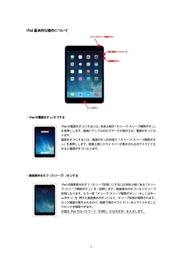 iPad 基本的な操作について