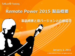 Remote Power 2015 製品概要