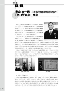 「旭日雙光章」受章 - 東北地質調査業協会