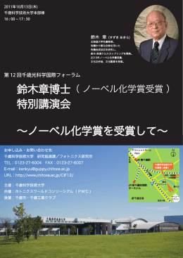 鈴木章博士 特別講演会 ∼ノーベル化学賞を受賞して