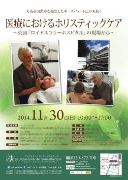 医療におけるホリスティックケア - アロマスクールのジャパン・エコール・デ