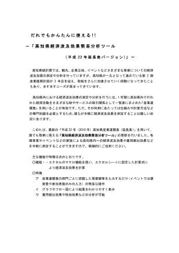 だれでもかんたんに使える !! ~「高知県経済波及効果簡易分析ツール 」~