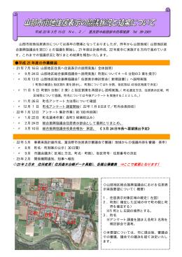2010年3月広報お知らせ版(チラシ)