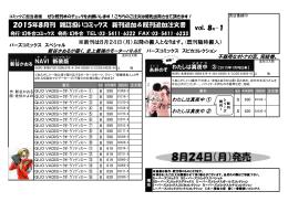 2015年8月刊 雑誌扱いコミックス 新刊追加&既刊追加注文書 vol.8月-1
