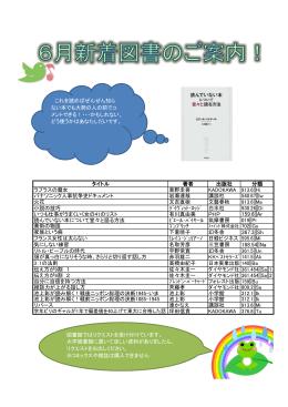 6月の新着図書(一般書)