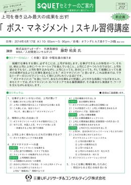 「ボス・マネジメント」スキル習得講座 - 三菱UFJリサーチ&コンサルティング