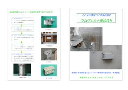 PDF 433KB - ウムヴェルト株式会社