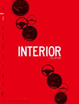 INTERIOR[インテリア]