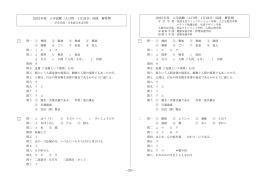 2015年度国語_試験問題