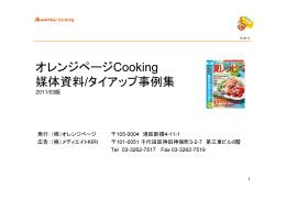 媒体資料+広告事例 - オレンジページAD