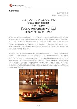 『YONA YONA BEER WORKS』 3 号店 青山にオープン