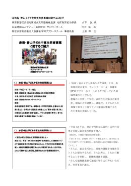 赤坂・青山子ども中高生共育事業に関するご紹介(PDF形式:509KB)