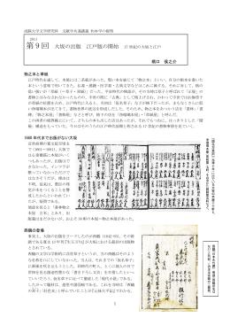 大坂の出版 江戸版の開始