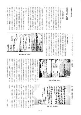 江連沄家文書(PDF:239KB)