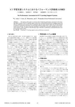 「ICT学習支援システムにおけるパフォーマンス評価導入の検討」安藤 健