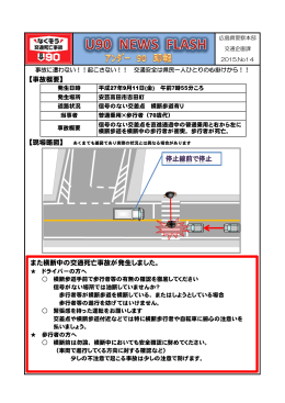 【事故概要】 また横断中の交通死亡事故が発生しました。