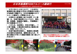 日本列島横断R289フルコース踏破行が開催されました。