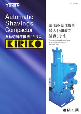 自動切屑圧縮機KIRIKO カタログ改訂のお知らせ