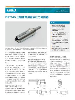 圧縮空気用露点圧力変換器 DPT146の詳細(PDF)