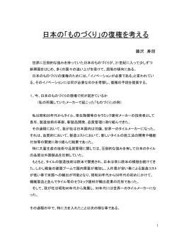 日本の「ものづくり」の復権を考える