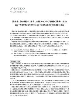 資生堂、体内時計に着目した新スキンケア技術の開発に成功 [ PDF