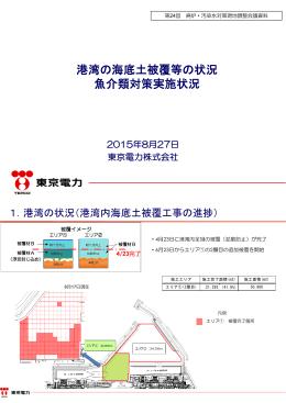 港湾の海底土被覆等の状況/魚介類対策実施状況(PDF形式:1754KB)
