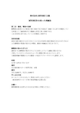 株式会社 MYORU 主催 MYORUB を使った刺鍼法