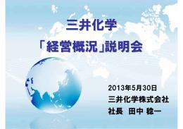 経営概況説明(PDF : 1.6MB)