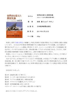 タイトル 世界史を変えた異常気象 著 者 田家 康(たんげ やすし) 出 版 社