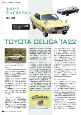 トヨタ セリカ TA22型 はじめに フォード・マスタングの成功
