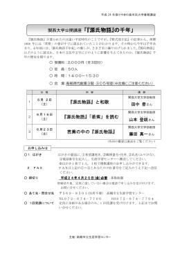 関西大学公開講座 「『源氏物語』の千年」