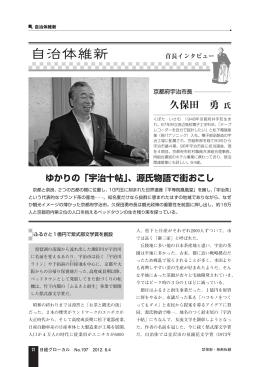 ゆかりの「宇治十帖」、源氏物語で街おこし