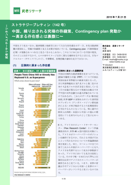 中国、繰り出される究極の弥縫策、Contingency plan 発動か ~高まる