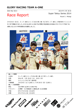 GLORY RACING TEAM A-ONE - 鈴鹿エーワン A-ONE 38年以上の