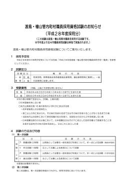渡島・檜山管内町村職員採用資格試験のお知らせ (平成28