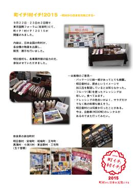町イチ!村イチ!2015 ~町村から日本を元気にする~ …お客様のご