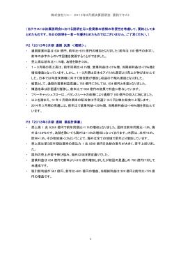 株式会社リコー 2013年3月期決算説明会 要約テキスト 1 (当テキストは